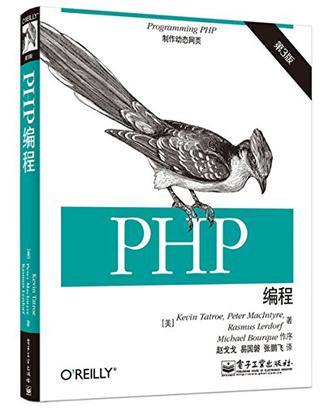 PHP编程_第3版 带书签.pdf 下载